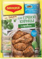 """Приправа для курицы с травами """"Maggi. На второе"""" (30 г)"""