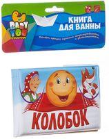"Книжка для купания ""Колобок"""