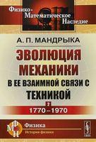 Эволюция механики в ее взаимной связи с техникой. Книга 2. 1770-1970 (м)