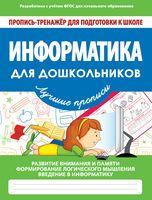 Информатика для дошкольников