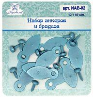 Набор брадсов и анкеров (10 шт.; арт. NAB-02)
