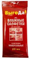 """Салфетки влажные хозяйственные """"Универсальные"""" (20 шт.)"""
