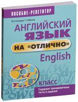 """Английский язык на """"отлично"""". 9 класс"""