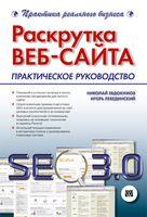 Раскрутка веб-сайта. Практическое руководство по SEO 3.0