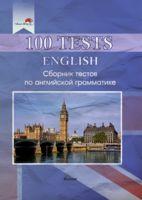 100 tests. English. Сборник тестов по английской грамматике