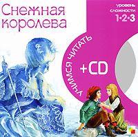 Снежная королева. 3-й уровень сложности (+ CD)