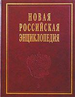 Новая Российская энциклопедия. Том 1. Россия (в 18 томах)