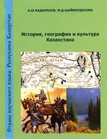 Страна изучаемого языка. История, география и культура Казахстана