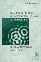 Поляризационные и интерференционные эффекты в излучательных процессах