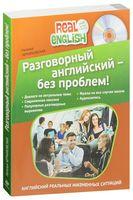 Разговорный английский - без проблем! (+ CD)