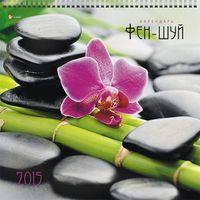 """Календарь настенный на 2015 год """"Гармония природы. Фэншуй"""""""