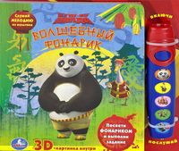 Кунг-Фу Панда. Волшебный фонарик (+ игрушка)