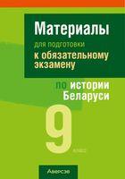 Материалы для подготовки к обязательному экзамену по истории Беларуси. 11 класс
