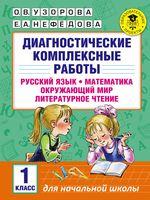 Диагностические комплексные работы. Русский язык. Математика. Окружающий мир. Литературное чтение. 1 класс