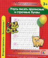 Учусь писать прописные и строчные буквы