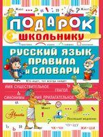 Подарок школьнику. Русский язык. Правила и словари (комплект из 3-х книг)