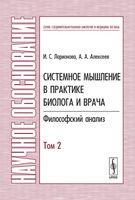 Системное мышление в практике биолога и врача. Философский анализ. Том 2 (в 2-х томах)