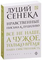 Нравственные письма к Луцилию (м)
