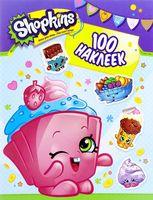 Shopkins. 100 наклеек (фиолетовая)