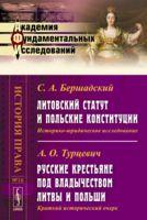 Литовский статут и польские конституции. Русские крестьяне под владычеством Литвы и Польши
