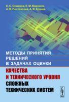 Методы принятия решений в задачах оценки качества и технического уровня сложных технических систем (м)