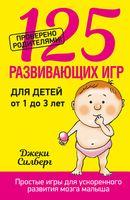 125 развивающих игр для детей от 1 до 3 лет. Электронная версия
