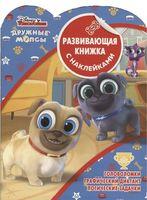 Дружные мопсы. Развивающая книжка с наклейками