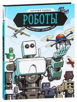 Роботы. Научный комикс