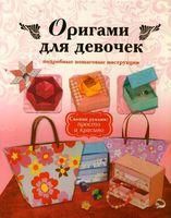 Оригами для девочек. Подробные пошаговые инструкции