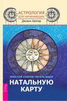 Астрология для начинающих. Простой способ читать вашу натальную карту
