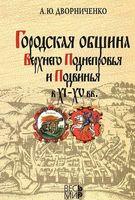 Городская община Верхнего Поднепровья и Подвинья в XI-XV вв