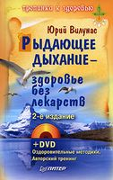 Рыдающее дыхание - здоровье без лекарств (+ DVD)