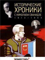 Исторические хроники с Николаем Сванидзе. Том 28