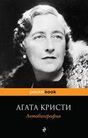 Агата Кристи. Автобиография (м)