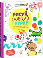 Рисуй, калякай и играй. Увлекательный альбом для развития творческих способностей и подготовки руки