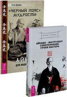 Айкидо - инструмент самопознания. Черный пояс мудрости (комплект из 2-х книг)