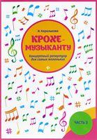 Крохе-музыканту. Концертный репертуар для самых маленьких. Часть 3