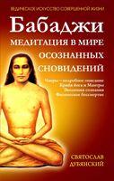 Бабаджи. Медитации в мире осознанных сновидений