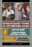 Мартин Иден. Шерлок Холмс