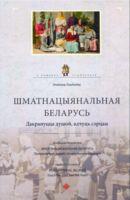 Шматнацыянальная Беларусь. Дакрануцца душой, адчуць сэрцам