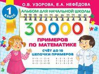 30 000 примеров по математике. Счет до 10, цепочки примеров