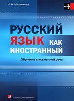 Русский язык как иностранный. Обучение письменной речи