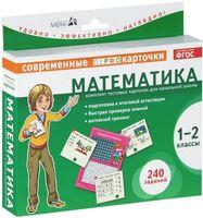 Математика. 1-2 классы (комплект из 120 тестовых карточек)