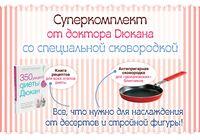 Суперкомплект от доктора Дюкана (+ сковорода)