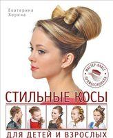 Стильные косы для детей и взрослых. Мастер-класс профессионала