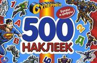 Супермен. Буквы и цифры. 500 наклеек