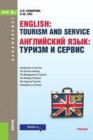 Английский язык. Туризм и сервис