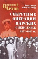 Секретные операции царских спецслужб. 1877-1917 гг.