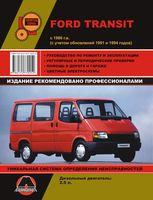Ford Transit с 1986 (+ обновления 1991 / 1994 гг.) Руководство по ремонту и эксплуатации