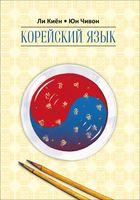 Корейский язык. Курс для самостоятельного изучения для начинающих. Ступень 2 (+ CD)